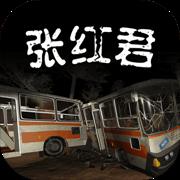张红君游戏完整版v1.0.0