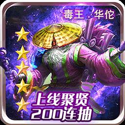 御剑三国华佗版v8.0.0