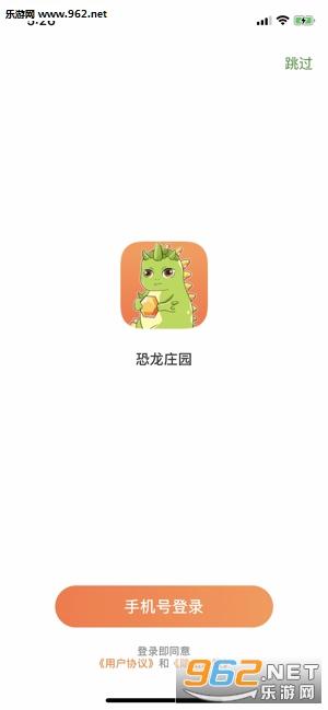 养群恐龙当宠物赚钱appv1.0_截图3
