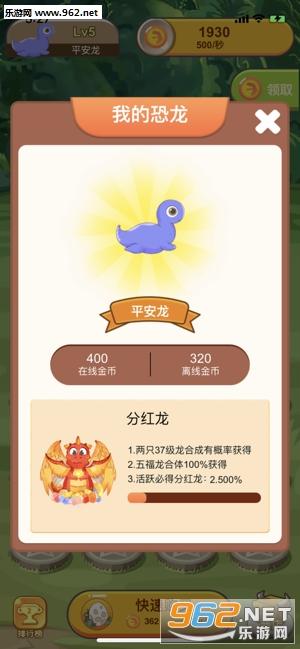 养群恐龙当宠物赚钱appv1.0_截图2