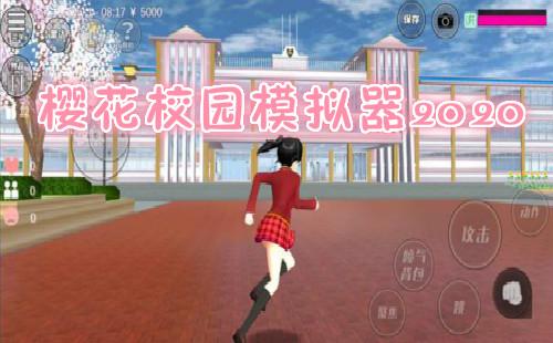 樱花校园模拟器2020中文版_最新版_最新中文版_破解版