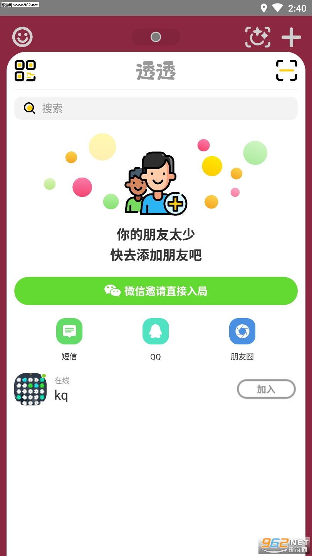 透透社交APPv1.0截图0