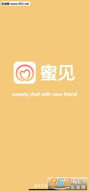 蜜见交友appv1.0截图2