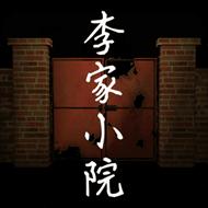 李家小院安卓版v1.0.0