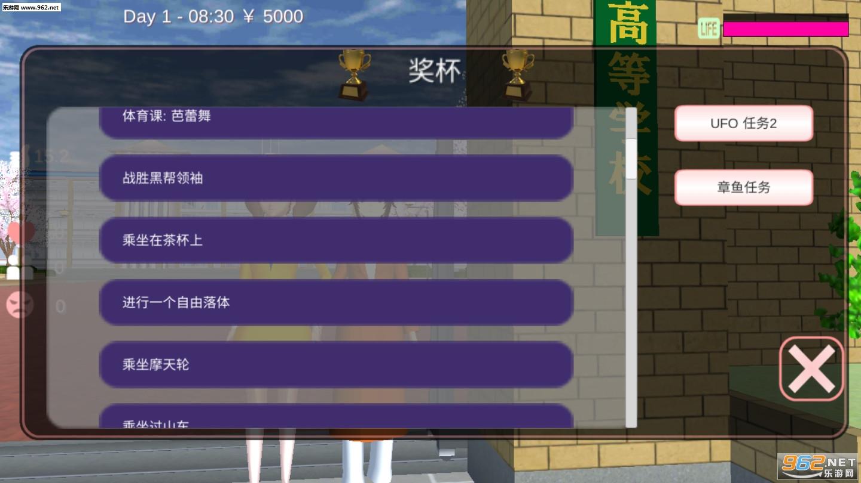 樱花校园模拟器2020中文最新版全服饰破解v1.035.16截图0