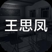 王思凤游戏v1.0.2