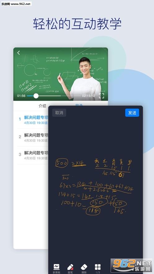 支点教育appv1.0.0_截图0
