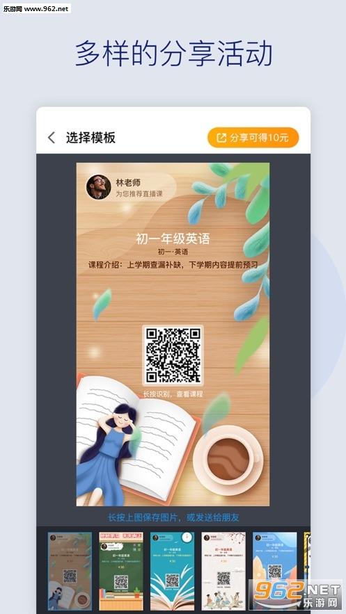 支点教育appv1.0.0_截图1
