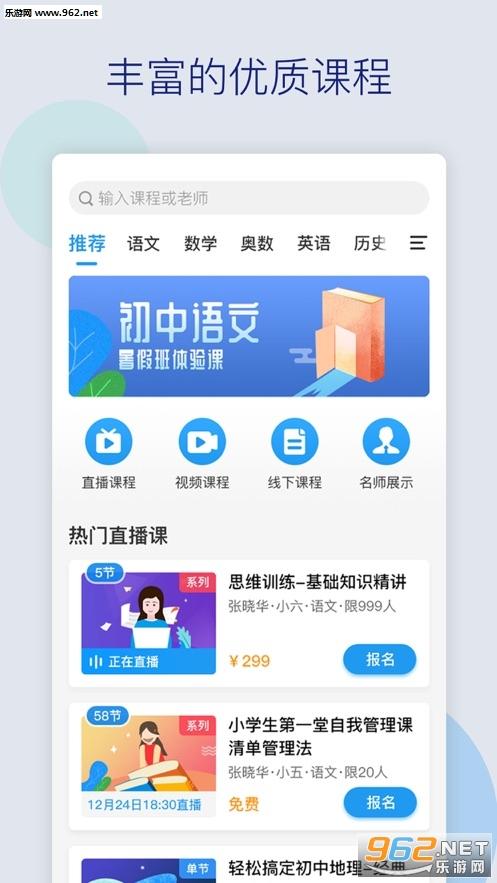 支点教育appv1.0.0_截图2