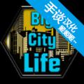 模拟城市生活汉化中文版