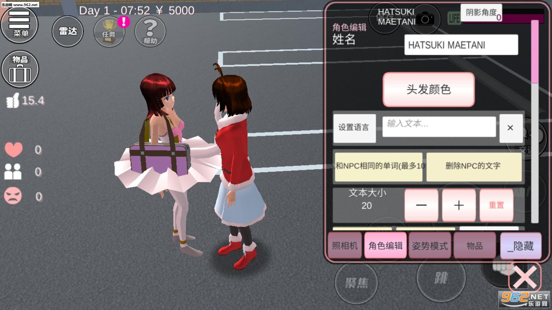 樱花校园模拟器2020最新更新版中文版v1.034.20截图0