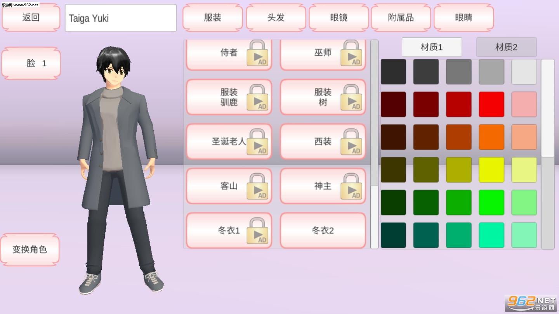 樱花校园模拟器2020最新更新版中文版v1.034.20截图4