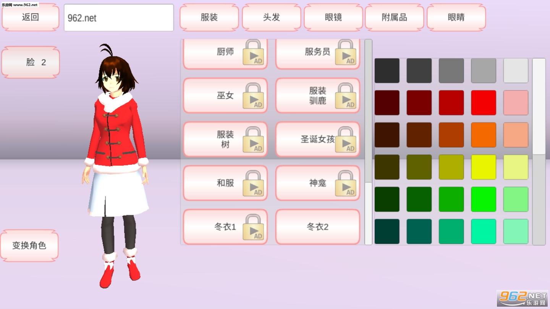 樱花校园模拟器2020最新更新版中文版v1.034.20截图5