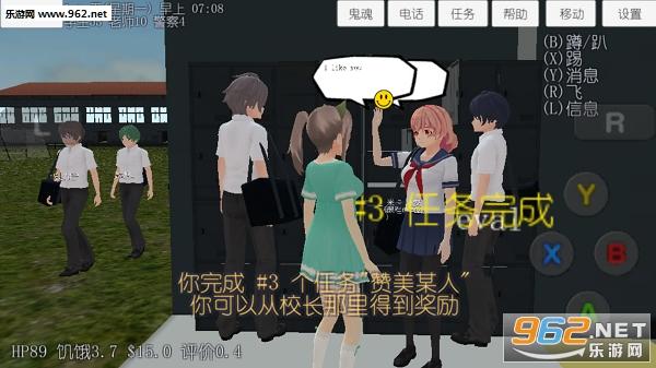 校园女生模拟器中文版最新版v1.0_截图2