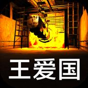 王爱国游戏v1.0.4