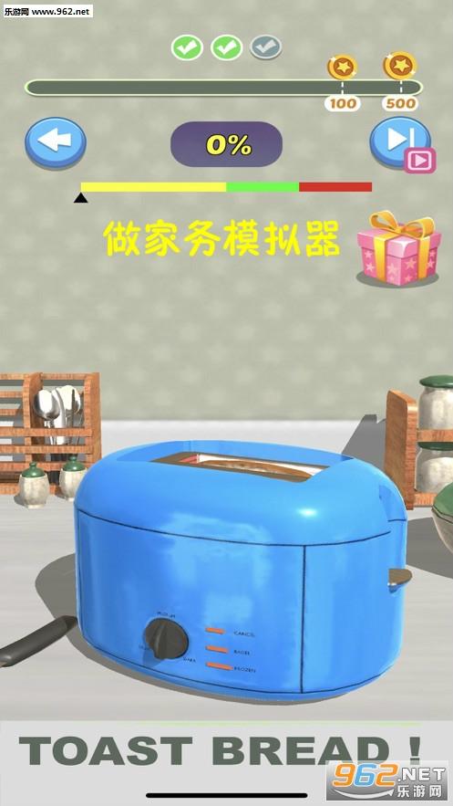 做家务模拟器游戏