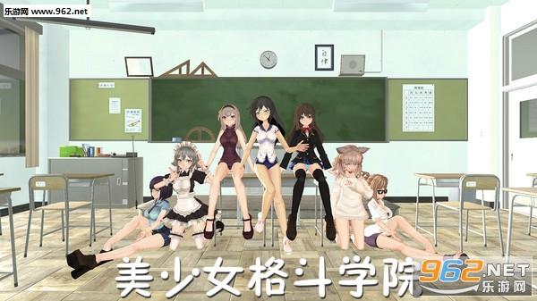美少女格斗学院手机游戏