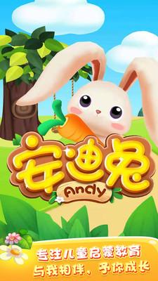 我的安迪兔app