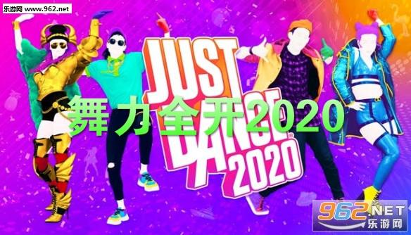 舞力全开2020手机版安卓下载