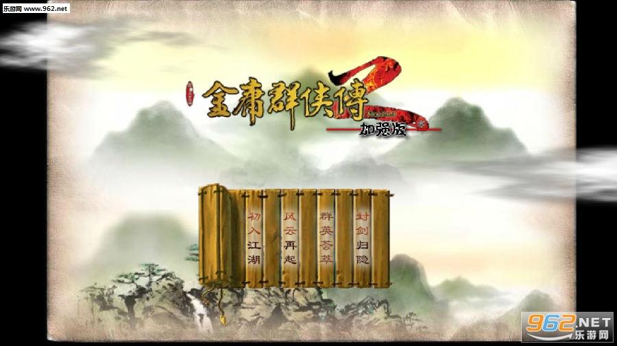 金庸群侠传2破解版手机版
