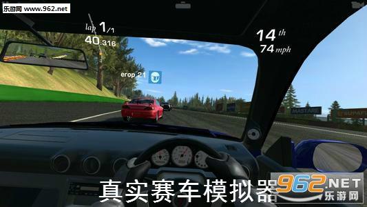 真实赛车模拟器破解版
