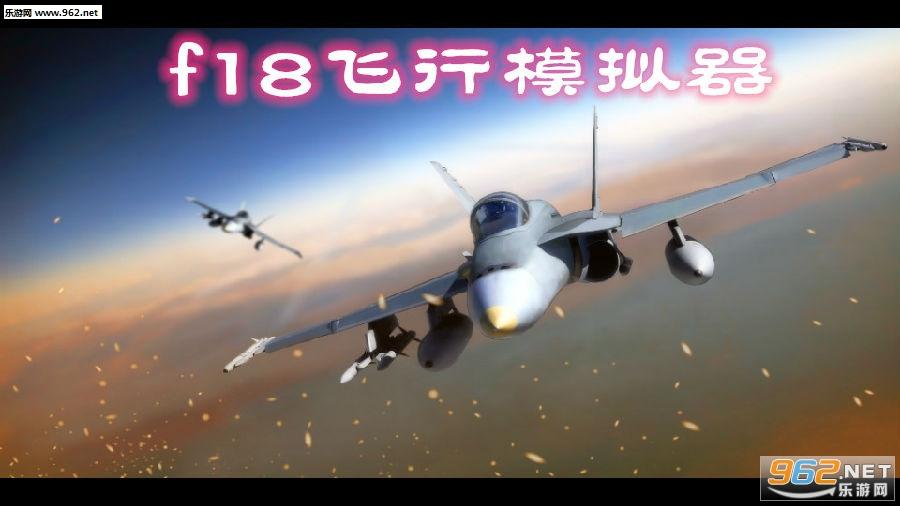 f18飞行模拟器破解版