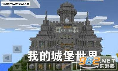 我的城堡世界中文版
