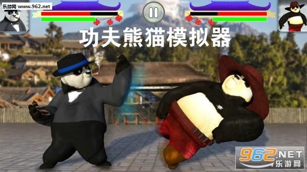 功夫熊猫模拟器中文破解版