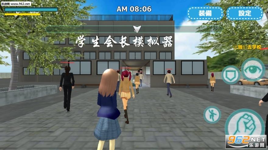 学生会长模拟破解中文版