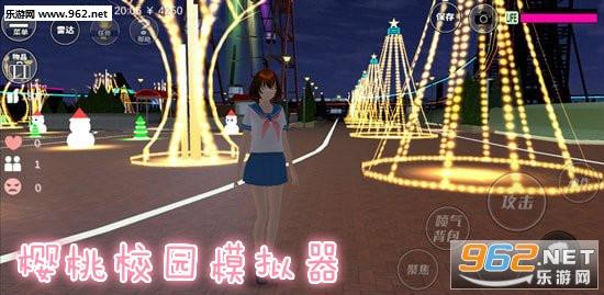 樱桃校园模拟器中文版2020新版