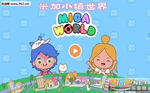米加小镇世界破解版 米加小镇世界破解版完整版下载
