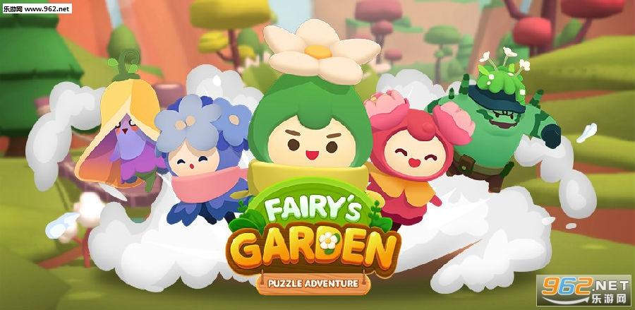童话花园解谜冒险最新版