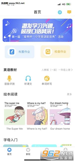 爱智老师教学平台APP