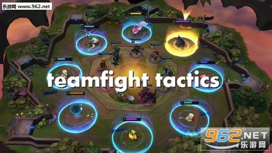 teamfight tactics手游