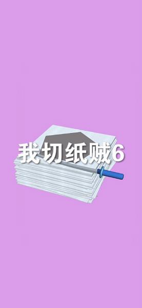 我切纸贼6官方版