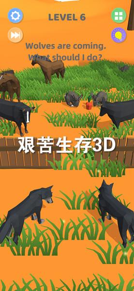 艰苦生存3D官方版
