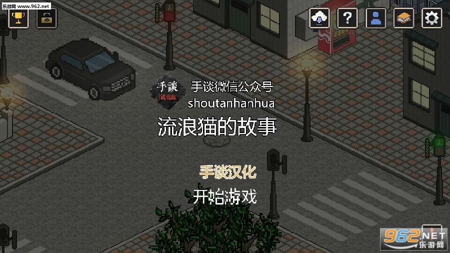 流浪猫的故事游戏中文版
