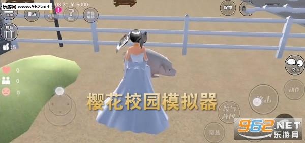 樱花校园模拟器更新农场中文版