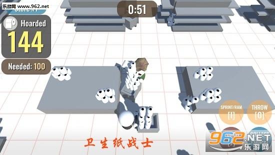 卫生纸战士游戏