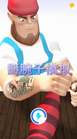 掰腕子模拟安卓版