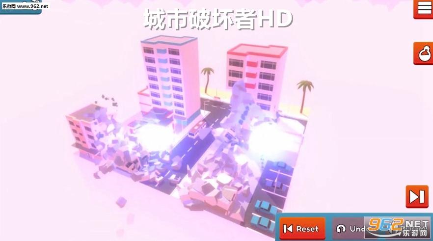 城市破坏者HD破解版