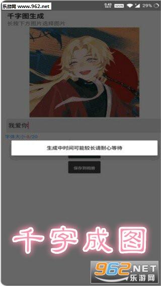 千字成图app