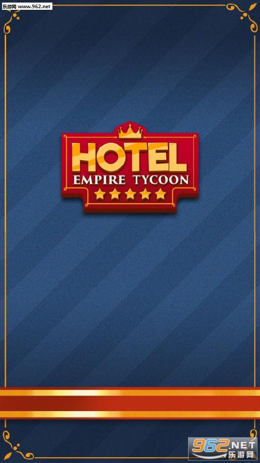 酒店帝国大亨破解版最新版
