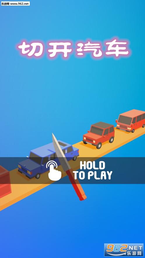 切开汽车游戏