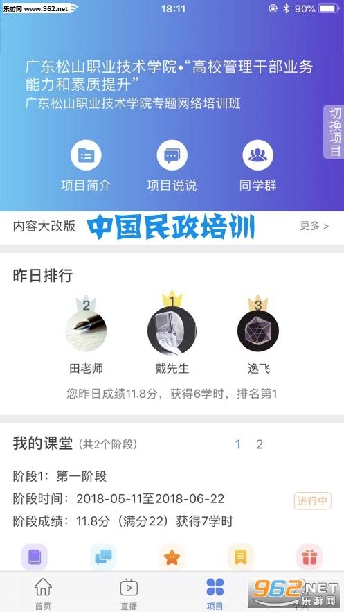 中国民政培训app