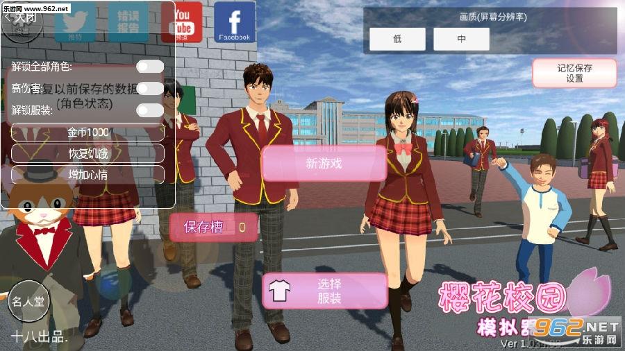 樱花校园模拟器更新版中文破解版