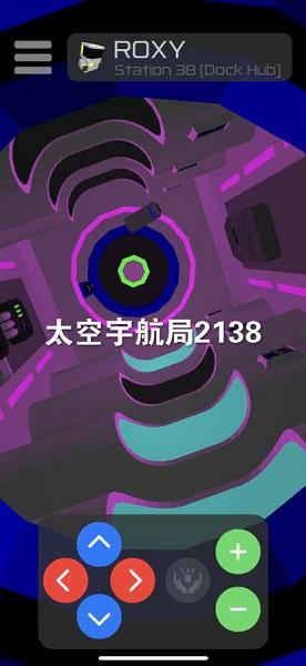 太空宇航局2138手机版