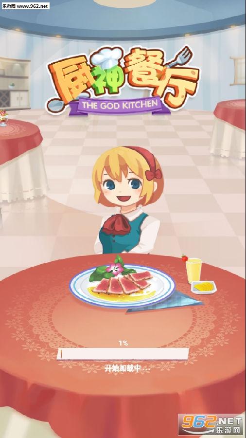 厨神餐厅能提现