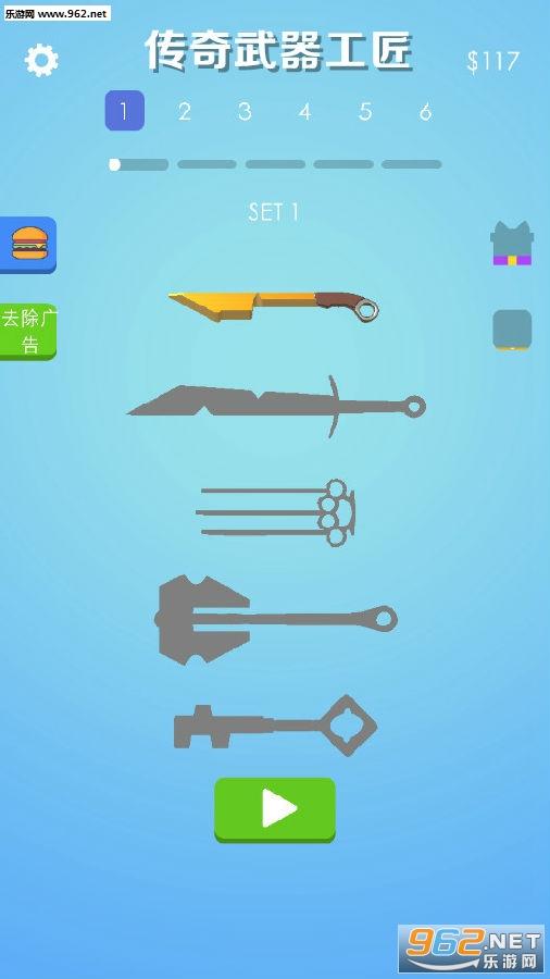 传奇武器工匠游戏