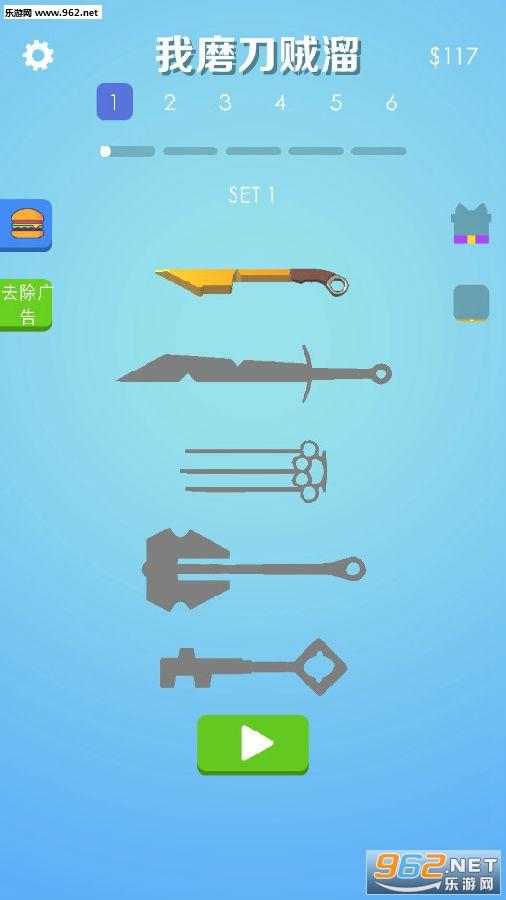 我磨刀贼溜中文版